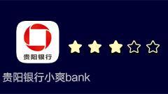 第39期贵阳银行直销银行一字之差搞懵用户  产品设计有待优化