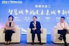 长沙市副市长李蔚:长沙的数字产业规模已达100个亿