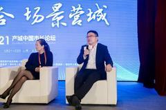 未来城市什么样?京东方高级副总裁荆林峰:效率、价值和体验