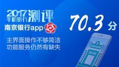 第4期南京银行手机银行要走的路还很长:功能服务有缺失