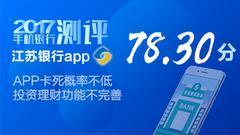 第11期江苏银行手机银行:APP卡死概率不低 投资理财功能不够完善