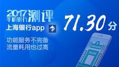 第14期上海银行手机银行功能服务不够完备 流量耗用过高