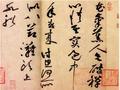 从《花气薰人帖》 看黄庭坚与苏轼的笔墨心情
