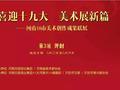 河南18市美术创作成果联展(开封站)开幕