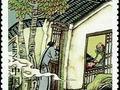 邮票上的《聊斋志异》