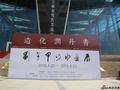 《造化润丹青》刘宇甲山水画展今日上午隆重开幕