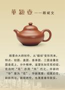 紫砂艺术大师顾斌文作品欣赏