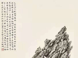 泰祥洲(b 1968)  赏石