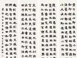 梁启超(1873-1929)  节录《韩诗外传》四屏