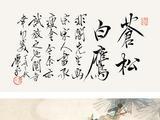 17#于非闇(1888一 1959)鹰