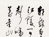 5#董寿平(1904一 1997) 早发白帝城