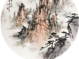 2#董寿平(1904一 1997)雲壑松風