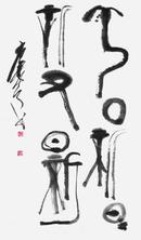 苟日新日日新又日新(70×119)