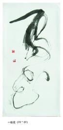 一枝花(99cm#89cm)