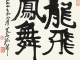 李可染(1907-1989)龙飞凤舞