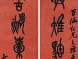 吴昌硕(1844-1927)书法对联