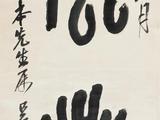 吴昌硕(1844-1927)万岁