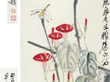 齐白石(1864-1957) 牵牛蜻蜓