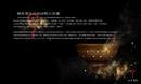 鳝鱼黄金丝嵌绿松石茶圆(茶叶末)