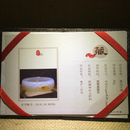 雕花玉镯3 和田玉籽料白玉 内径57mm 条宽19mm 88克 2003年 35万