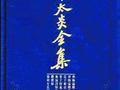 章太炎:光复中华文物之志 条贯始终