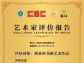 梁永和国画通过专业市场评估 20万元1平方尺