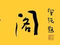 王圣强的字画:青年学者的实力