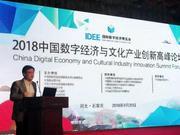 2018中国数字经济与文化产业创新高峰论坛