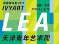 常青藤计划2016将在津开幕