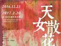 李磊艺术展:把展览做成戏剧
