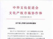 文交协:深入开展行业自律支持清理整顿工作
