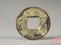 钱币文化教育缺失 能否让古钱币成为有形历史教材