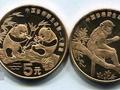 《珍稀野生动物》纪念币价值多少