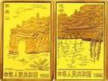 钱币与名山:智者乐水 仁者乐山