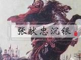 杀人魔王沉银与屠杀两大传说