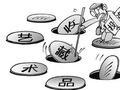 郑州数十位老人买收藏品 公司跑路藏品无法兑现