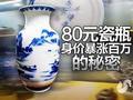 记者卧底揭秘收藏骗局:80元瓷瓶身价暴涨百万