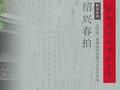 吴昌硕百余家书现身2017西泠(绍兴)春拍