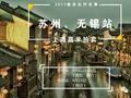 上海嘉禾2017春拍苏州无锡站公开征集暨免费鉴定