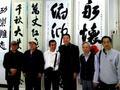 清雨书画院党风廉政书画作品展在北京开幕