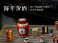 品黄酒文化 鉴山阴神韵尽在西泠绍兴春拍