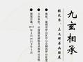 """""""九玄相承""""张改琴、左文辉书画联展将于28日开幕"""