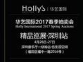 华艺国际2017春拍精品巡展4月26日深圳启幕