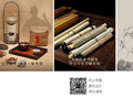 西泠网拍首次推出日本文化专题 5月19日晚开拍
