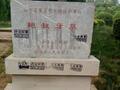 山东省级文物鲍叔牙墓石碑遭小广告侵蚀