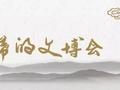 """深圳文交所多角度搭建""""文化+金融""""桥梁"""