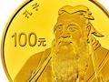 世界遗产:曲阜孔庙孔林孔府金银纪念币发行