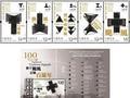 香港邮政将发行数字台风信号百周年纪念邮票