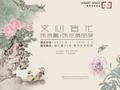 文心造化——顾潜馨·顾炫精品展即将开幕