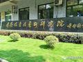 上海周慧珺书法艺术研究院常年招生启事